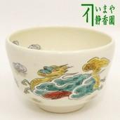【茶器/茶道具 抹茶茶碗】 麒麟(キリン) 中村与平作