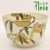 【茶器/茶道具 抹茶茶碗】 色絵茶碗 栗の実 相模竜泉作