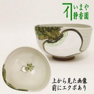 【茶器/茶道具 抹茶茶碗】 灰釉 蕪(かぶら) 前にエクボあり 中村良二作
