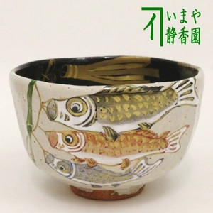 【茶器/茶道具 抹茶茶碗 端午の節句】 掛分 鯉のぼり 中村良二作