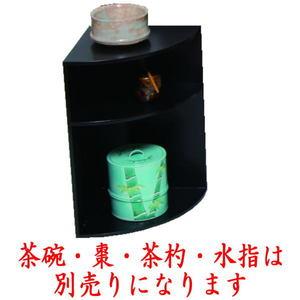 【茶器/茶道具 点茶盤】 花門用扇面台 (点茶カウンター花門 花門ローテーブルタイプ用)