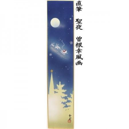 【茶器/茶道具 短冊 クリスマス】 直筆 聖夜 曽根幸風画