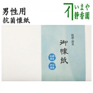 【茶器/茶道具 懐紙】 男子用/男性用 懐紙 抗菌・消臭 1帖~ (季節の懐紙)