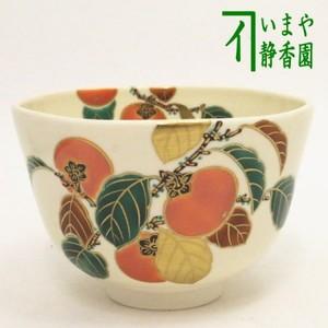 【茶器/茶道具 抹茶茶碗】 色絵茶碗 柿 福本未来作