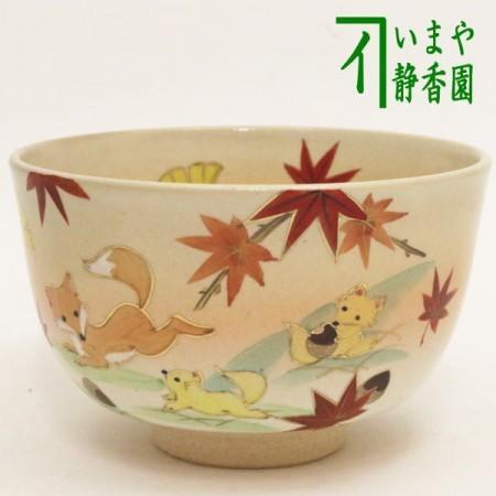 【茶器/茶道具 抹茶茶碗】 色絵茶碗 きつね親子 耕寅窯