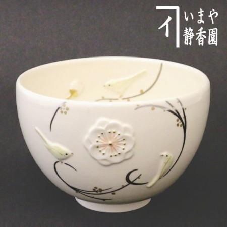 【茶器/茶道具 抹茶茶碗】 浮彫 梅に鶯 今岡三四郎作