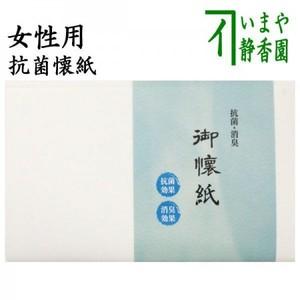 【茶器/茶道具 懐紙】 懐紙 抗菌・消臭 1帖~ (季節の懐紙)