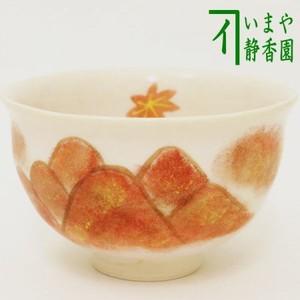 【茶器/茶道具 抹茶茶碗】 白釉 紅葉山 内に紅葉 中村与平作