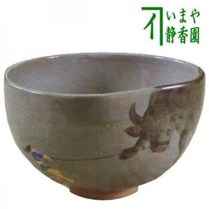 【茶器/茶道具 抹茶茶碗 干支「丑」】 干支茶碗 得牛 通次阿山作 (干支牛 御題実)