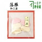 8%【お菓子 和菓子/干菓子】 落雁(らくがん) 和三盆糖 干支 俵牛 紅白 5個入り