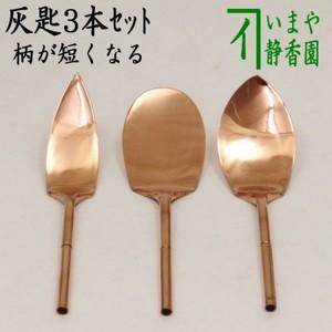 ☆【茶器/茶道具 灰道具】 磨灰匙セット 三本組 柄が短くなります。