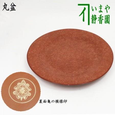 【懐石道具(会席道具)/菓子器】 丸盆 蒟醤塗り(きんま塗り) 唐草 亀の模様印