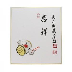 【茶器/茶道具 色紙画賛 干支「子」】 干支色紙 直筆 吉祥 福本積應筆 小鎚に鼠の画 (干支子 御題望)