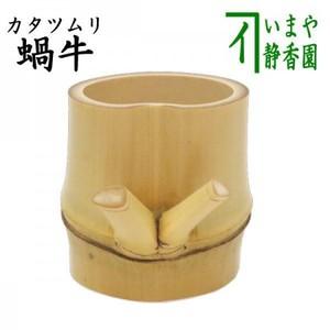 【茶器/茶道具 蓋置】 竹蓋置 蝸牛(カタツムリ)