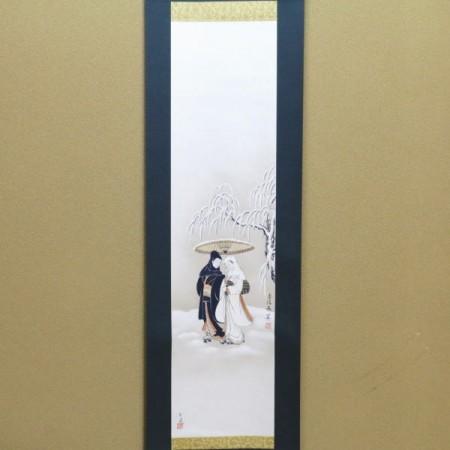 【茶器/茶道具 掛軸(掛け軸)】 手描き(自筆画) 一行 風帯なし 雪中相合傘 春信写 曽根幸風画