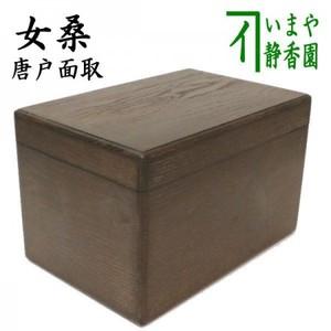 【茶器/茶道具 茶箱】 利休茶箱 女桑 唐戸面取