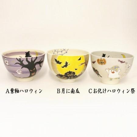 【茶器/茶道具 抹茶茶碗 ハロウィン】 紫釉 ハロウィン又は月に南瓜又はお化け ハロウィン  坂本慎太作 3種類より選択