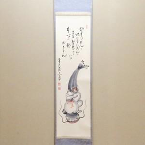 【茶器/茶道具 掛軸(掛け軸)】 一行自画賛 ひょうたんに似たる 瓢箪の画 法谷文雅筆