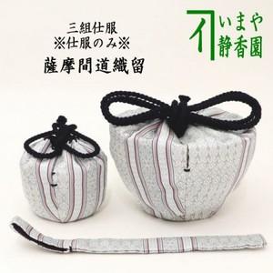 【茶器/茶道具 茶箱道具 仕服(仕覆)】 三つ組仕服 (三ツ組仕服) 薩摩間道織留