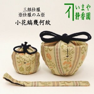 【茶器/茶道具 茶箱道具 仕服(仕覆)】 三つ組仕服 (三ツ組仕服) 小花縞幾何紋