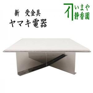 【茶器/茶道具 炉壇受】 ヤマキ電器 新 炉壇受用受金具 ボード付 組立式 (YU-615)