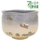 【茶器/茶道具 抹茶茶碗 クリスマス】 白楽茶碗 薄青釉 サンタクロース(聖夜) 吉村楽入窯