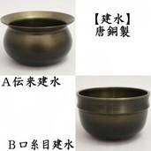 【茶器/茶道具 建水】 伝来建水又は口糸目建水 唐銅製