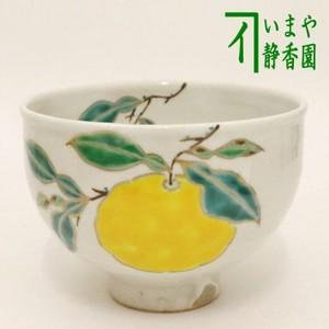 【茶器/茶道具 抹茶茶碗】 白釉 柚子(ゆず) 山川巌窯