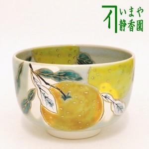 【茶器/茶道具 抹茶茶碗】 青磁 柚子(ゆず) 中村与平作