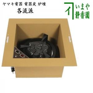 【茶器/茶道具 炉壇(YU-604)】 ヤマキ電器 電器炭 炉壇 炉色仕上 安全ツイッチ付き (電器炭を取り外して炭用としても使えます)