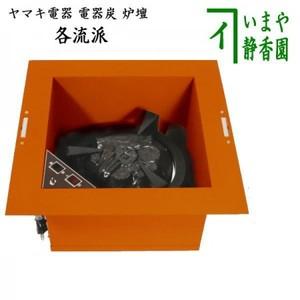 【茶器/茶道具 炉壇(YU-603)】 ヤマキ電器 電器炭 炉壇 銅色 安全ツイッチ付き (電器炭を取り外して炭用としても使えます)