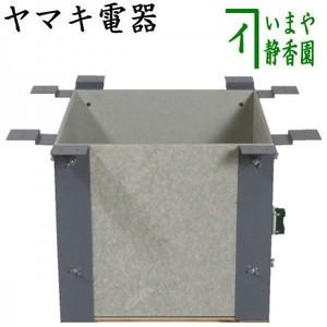 【茶器/茶道具 炉壇】 ヤマキ電器 新型 炉壇受け 内側コンセント付 ステンレス製