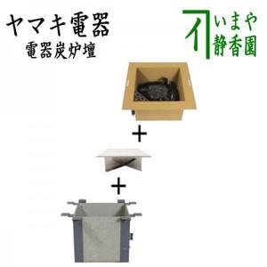 【茶器/茶道具 炉壇】 ヤマキ電器 3点セット 電器炭 炉壇 炉色仕上げ  YU-604&炉壇受け 内側コンセント付 YU-614&受金具 ボード付 YU-615 (炭用としても使えます)