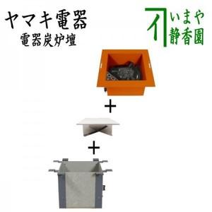 【茶器/茶道具 炉壇】 ヤマキ電器 3点セット 電器炭 炉壇 銅色 YU-603&炉壇受け 内側コンセント付 YU-614&受金具 ボード付 YU-615 (電器炭を取り外して炭用としても使えます)