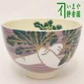 【茶器/茶道具 抹茶茶碗】 乾山写し 紫釉 大根 見谷福峰作