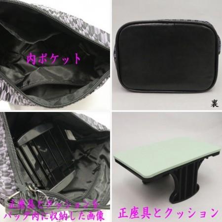 【茶器/茶道具 バック式正座椅子(座イス・閑座)】 座れるバッグ 名物裂