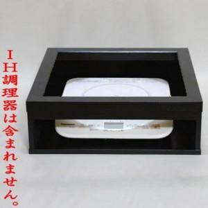 【茶器/茶道具 置炉】 IH調理器用 掻合 電熱器使用不可