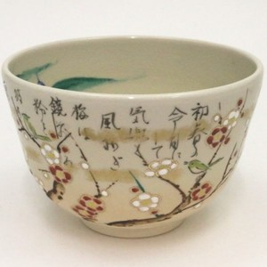 【茶器/茶道具 抹茶茶碗 令和】 梅に鴬 川上真琴作