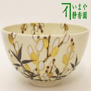 【茶器/茶道具 抹茶茶碗】 色絵茶碗 猫柳 木全翁楽作