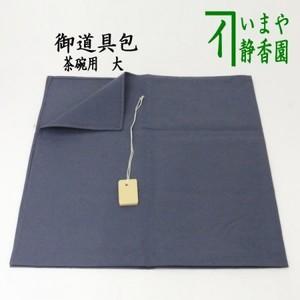 【茶器/茶道具 風呂敷】 御道具包み 茶碗用 大 木札付き 木綿 約68×68cm