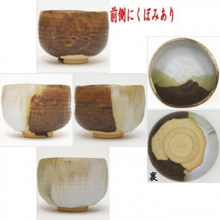 【茶器/茶道具 抹茶茶碗】 高取焼き 掛分 13代 取八仙作