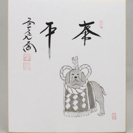 【茶道具 色紙画賛 干支「戌」】 干支色紙 直筆 泰平 西垣大道筆 犬の画