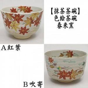 【茶器/茶道具 抹茶茶碗】 色絵茶碗 紅葉又は吹寄 春来窯
