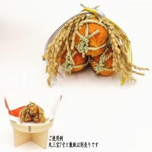 【茶道具 お正月飾り 床飾り】 俵熨斗三ツ重ね 三宝7寸用 (三宝別売り)