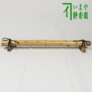 【茶器/茶道具 結界】 竹結界