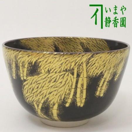 【茶器/茶道具 抹茶茶碗】 紫交趾 竹林 中村翠嵐作