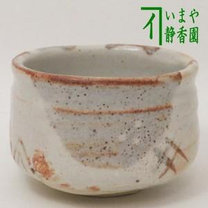 【茶器/茶道具 抹茶茶碗】 志野焼き 加藤裕子作