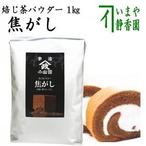 8%【日本茶 パウダー/製菓用】 焙じ茶パウダー 焦がし 1kg入り 山政小山園製