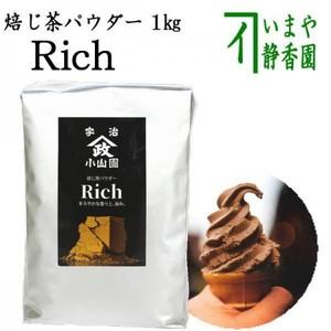8%【日本茶 パウダー/製菓用】 上 焙じ茶パウダー Rich 1Kg入り 山政小山園製