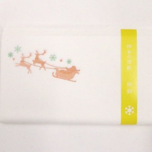 【茶器/茶道具 懐紙 クリスマス】 柊に鈴(ソリにサンタクロース) 各1帖~ (季節の懐紙)